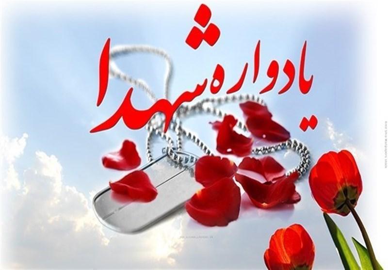 یادواره شهدای شرکت صنایع الکترونیک شیراز