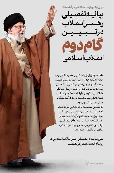 بیانیه تفصیلی رهبر معظم انقلاب در تبیین «گام دوم» انقلاب