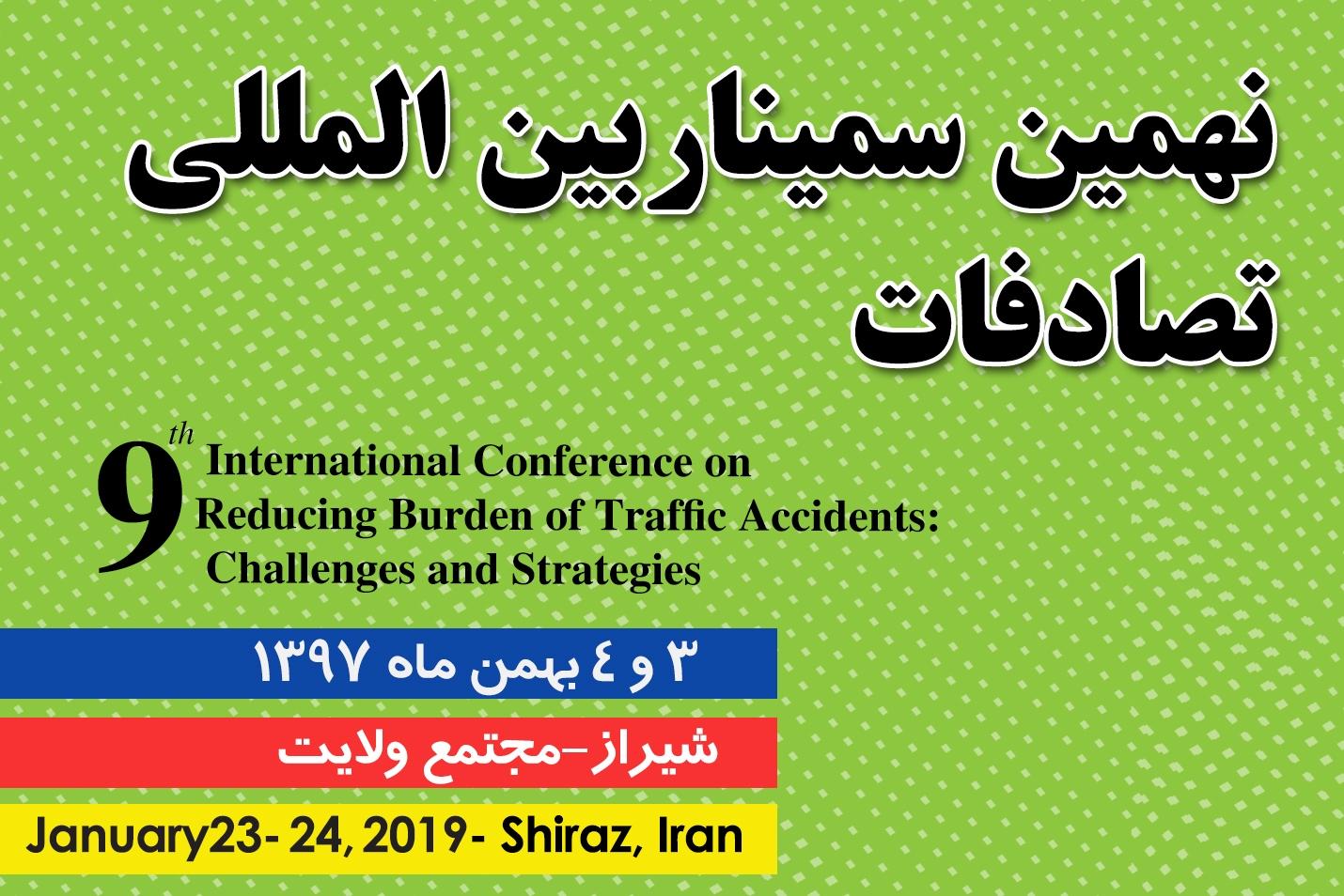 آغاز همایش بین المللی کاهش سوانح ترافیکی در شیراز