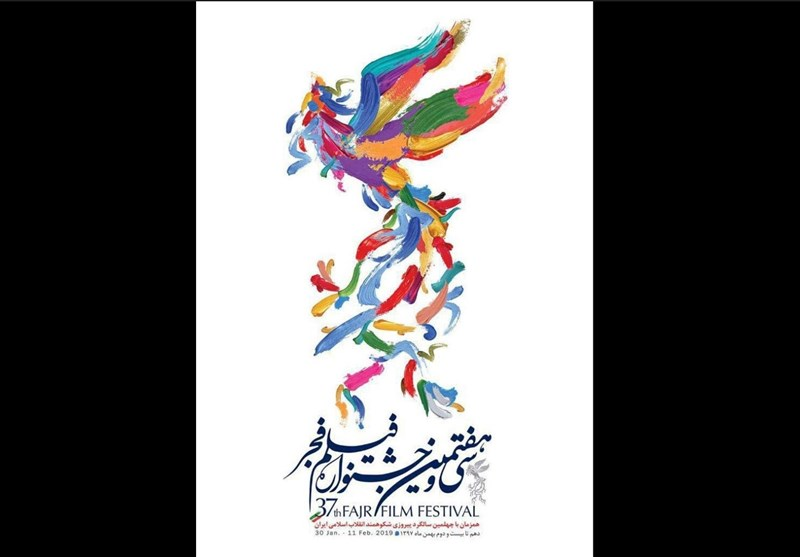 اکران فیلمهای جشنواره فیلم فجر در ایلام
