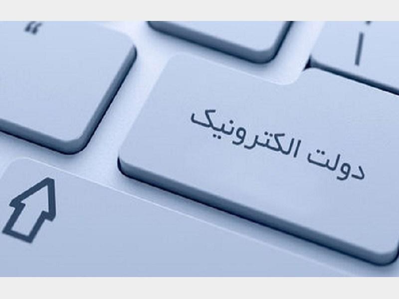 فارس، پیشرو در برون سپاری خدمات دستگاههای اجرایی کشور