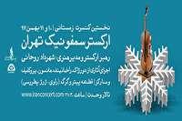 کنسرت زمستانی ارکستر سمفونیک تهران، 10 و 11 بهمن