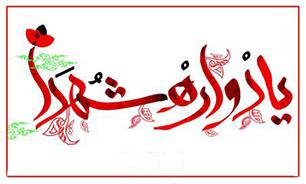 خون شهدا ضامن اقتدار ایران اسلامی
