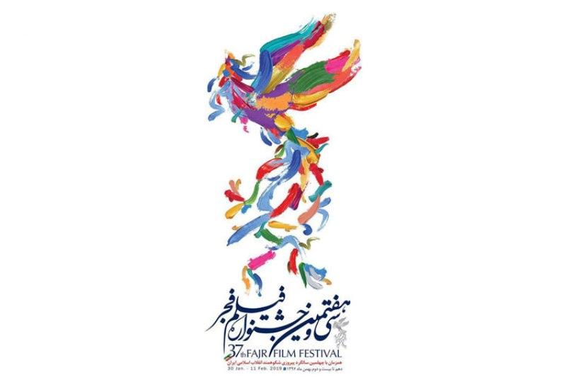 جشنواره فجر فیلم مشهد