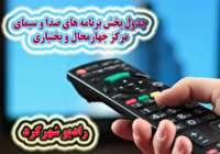 جدول پخش برنامه های صدای چهارمحال و بختیاری