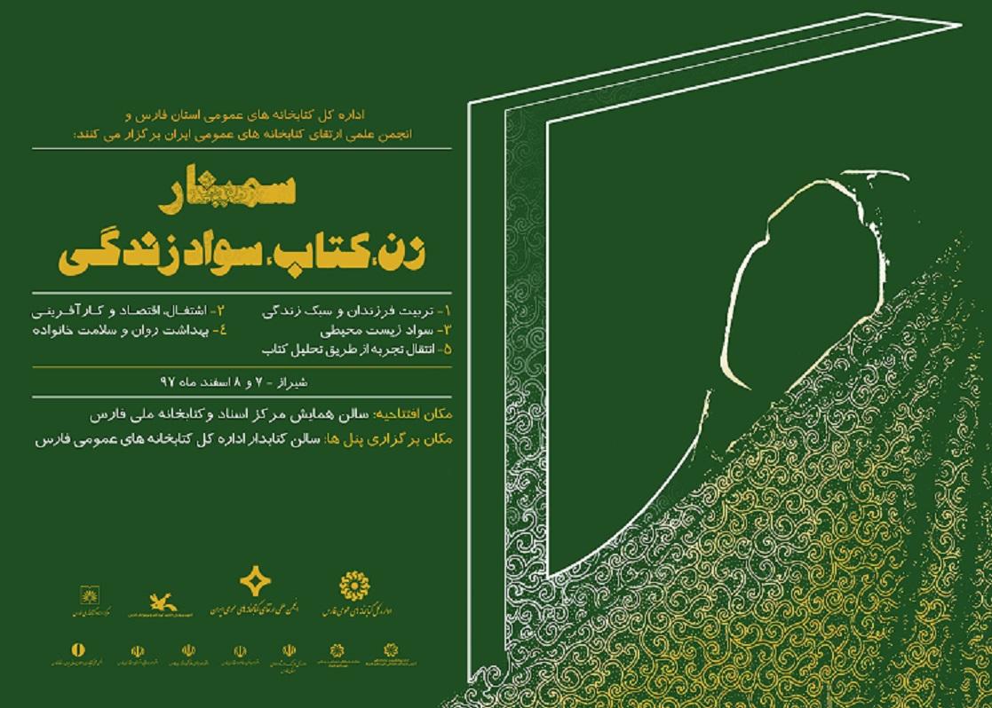 برگزاری همایش ملی زن، کتاب، سواد زندگی در شیراز