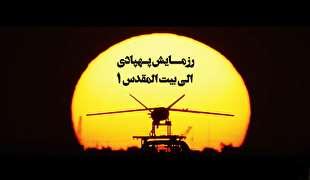 بزرگترین ناوگان پهپاد بمب افکن تهاجمی منطقه