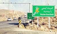 خسارت ۱۲.۵میلیارد ریالی سرقت تابلو ها و علائم ایمنی در جاده های سیستان وبلوچستان