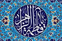 مسجد فاطمه الزهرا شیراز نخستین مسجد طراز اسلامی فارس
