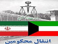 انتقال 28 محکوم ایرانی از کویت به کشور