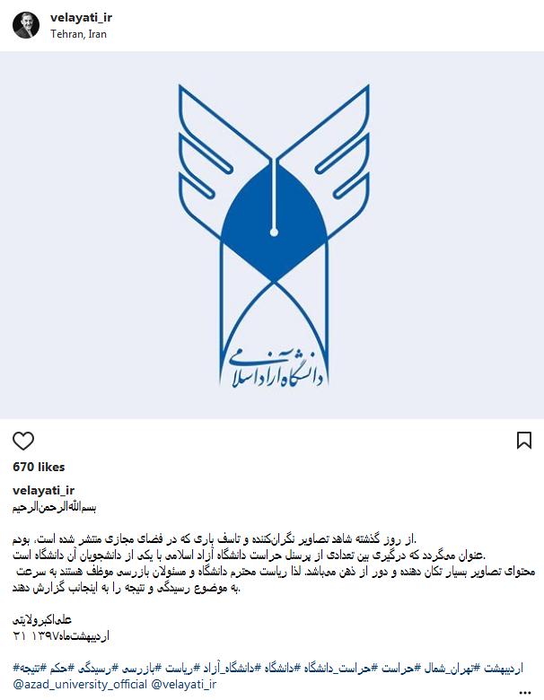 واکنش ولايتي به خبر درگيري حراست با دانشجوي دانشگاه آزاد