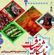 نمایشگاه ضیافت به استقبال ماه مبارک رمضان می رود