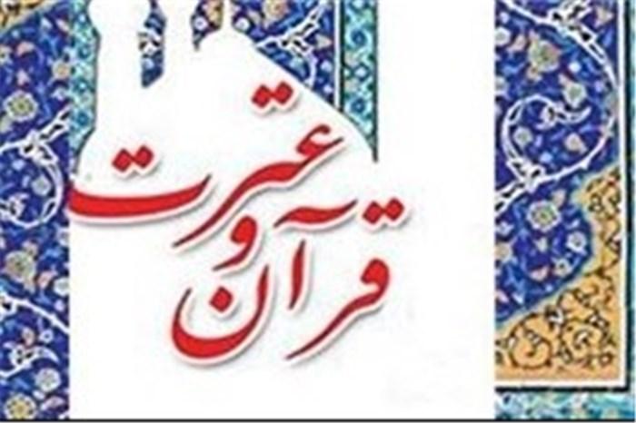 فراخوان دعوت برای حضور در نمایشگاه قرآن و عترت مشهد