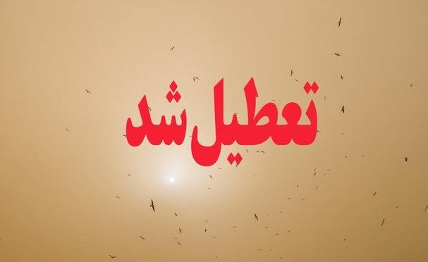 نتیجه تصویری برای مدارس گرد وخاک تعطیل