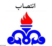 انتصاب در وزارت نفت
