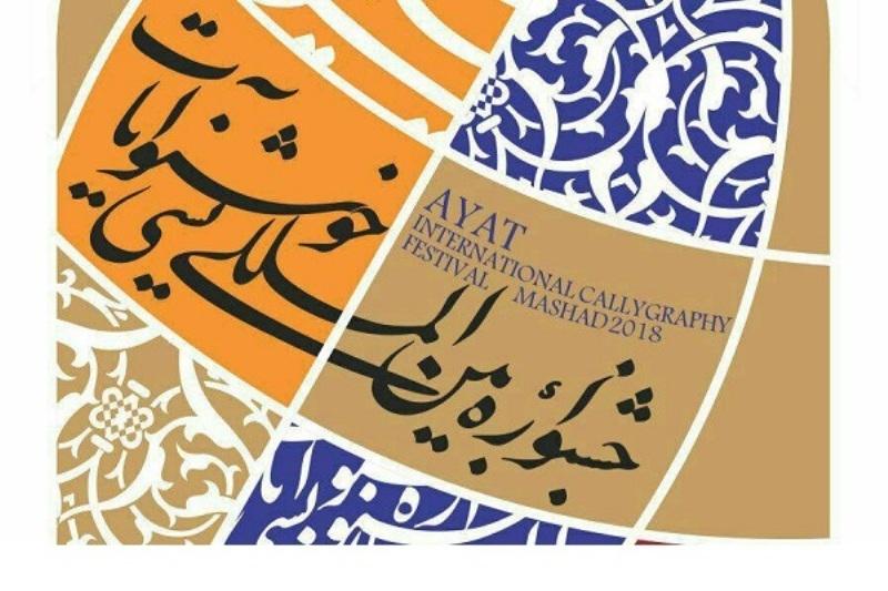 مشهد ،میزبان جشنواره خوشنویسی آیات