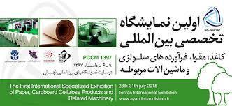 نمایشگاه بین المللی کاغذ، مقوا و فرآورده های سلو ی برگزار می شود