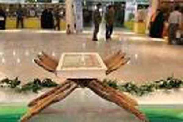 گشایش نمایشگاه ملی قرآن و عترت در مشهد