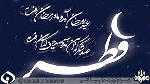عید فطر در قم ویژهبرنامههای عید سعید فطر در حرم مطهر
