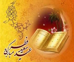 عید سعید فطر و برنامههای مرکز فارس