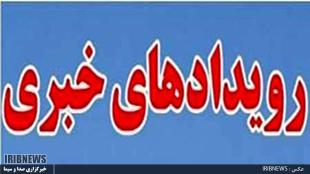 رویدادهای خبری دوشنبه 28 خردادماه مرکز لرستان