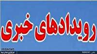 رویدادهای خبری دوشنبه 28 خرداد ماه مرکز لرستان