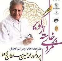 تجلیل از پرفسور محمد حسين سلطان زاده چهره ماندگار پزشکي استان