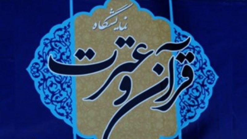 رونمایی از انیمیشن قرآنی «راز شادی» در نمایشگاه قرآن مشهد