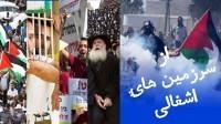 تیراندازی نظامیان اشغالگر به زن فلسطینی