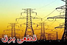اطلاعیه قطع برق در برخی مناطق استان قزوین