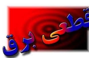 برق برخی از مناطق مشهد در هفته جاری قطع میشود