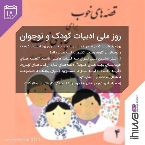تدارک برنامه های ویژه در کانون پرورش فکری استان کرمانشاه
