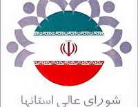 هفتمین اجلاس شورای عالی استان ها آغاز شد