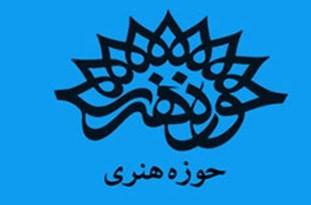حوزه هنری کردستان؛ آموزش 26 رشته هنری