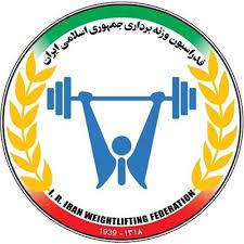 بعد از قهرمانی جوانان در جهان؛ تقدیر فدراسیون وزنهبرداری از مردم و مسئولان