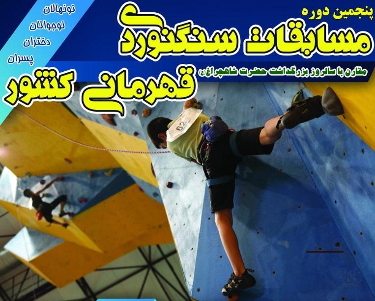 فارس قهرمان مسابقات سنگنوردی نونهالان کشور