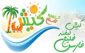 شمارش معکوس برای آغاز بیست و یکمین جشنواره تابستانی کیش