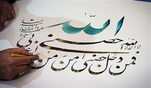 ویژه برنامه خوشنویسی «حِصن حَصین» درمیقات الرضای نیشابور