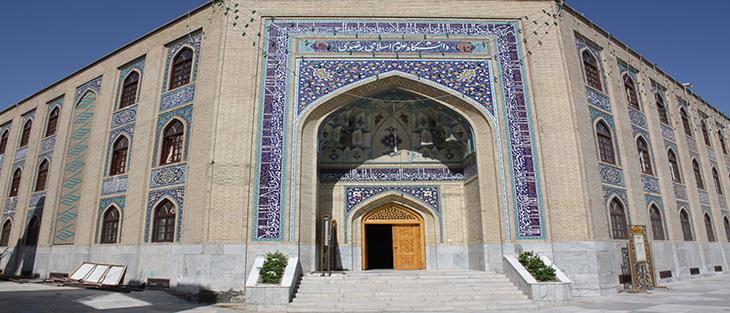 جذب دانشجوی زن در دانشگاه علوم اسلامی رضوی