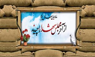 برگزاری یادواره شهدای کرمانشاه با حضور خادمان حرم رضوی