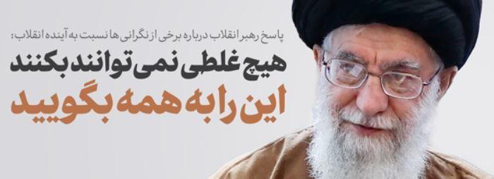 ابراز اطمینان رهبر معظم انقلاب اسلامی از آینده انقلاب