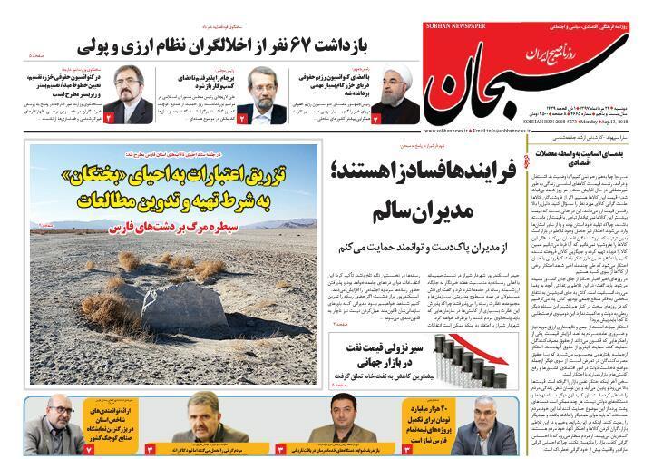 صفحه نخست روزنامههای فارس 22 مرداد