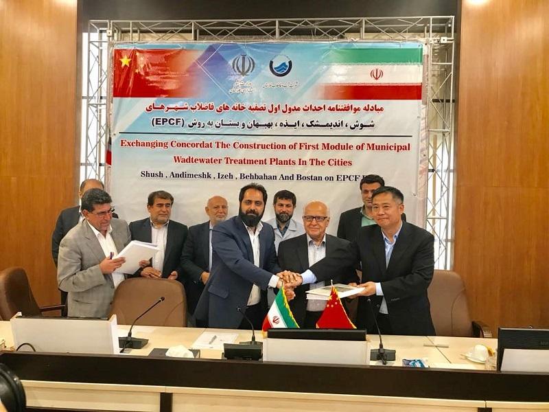 امضای تفاهمنامه ساخت پنج تصفیهخانه فاضلاب در خوزستان