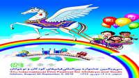 نمایش آثار منتخب جشنواره فستیماژ فرانسه در اصفهان