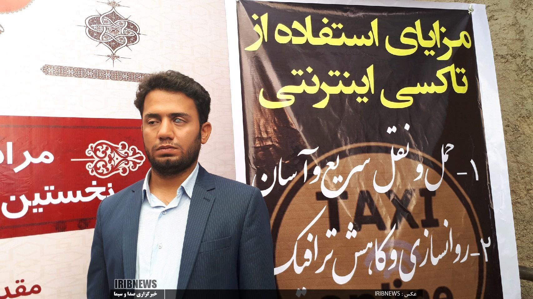 راه اندازی تاکسی اینترنتی با تلاش یک روشندل در سیرجان