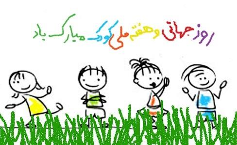 Image result for هفته کودک