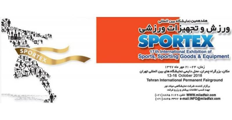 نمایشگاه بین المللی ورزش و تجهیزات ورزشی برگزار میشود
