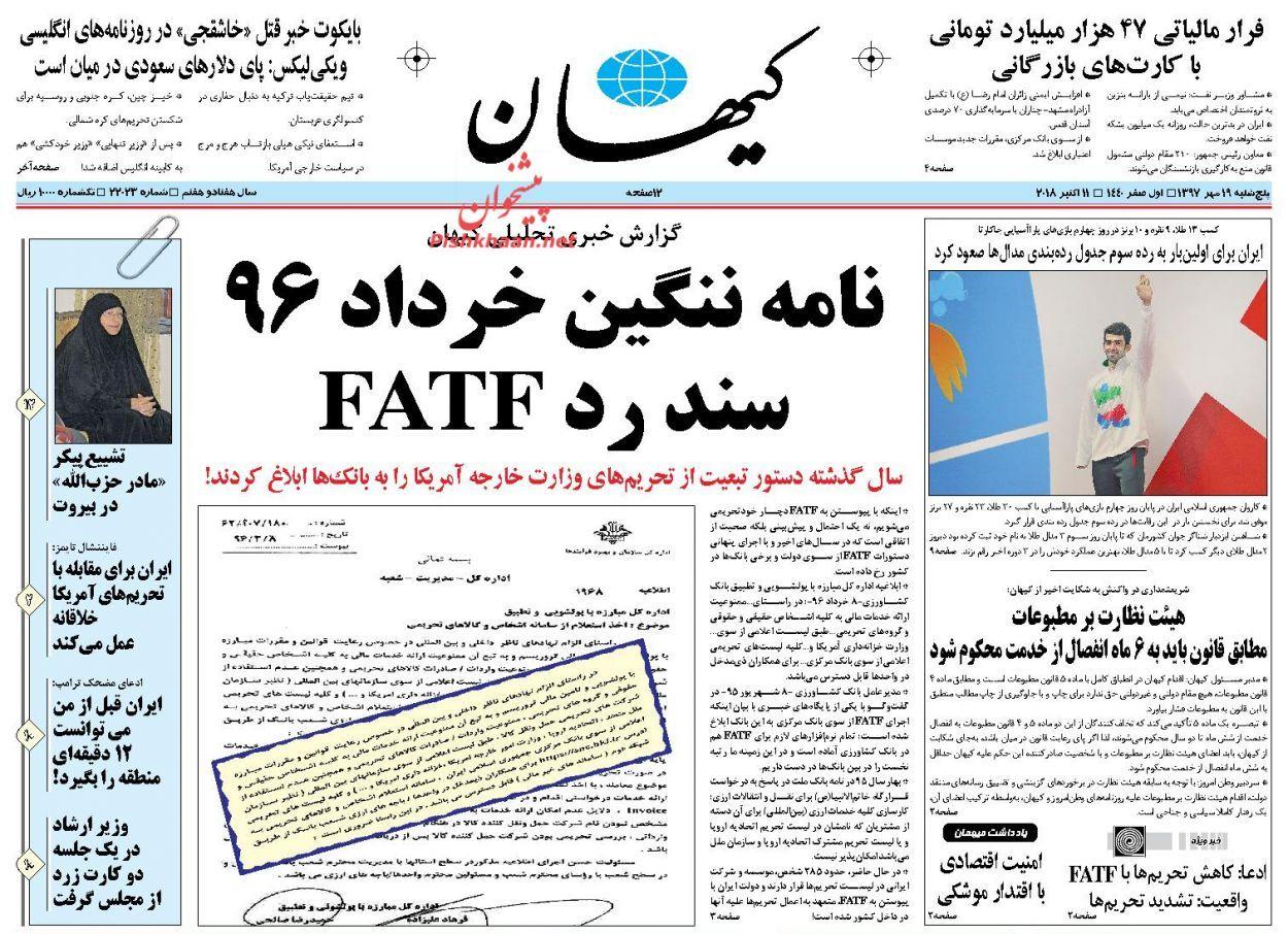 2717456 612 - صفحه نخست روزنامه های 19 مهر 97