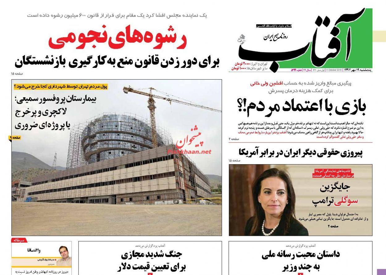 2717463 902 - صفحه نخست روزنامه های 19 مهر 97