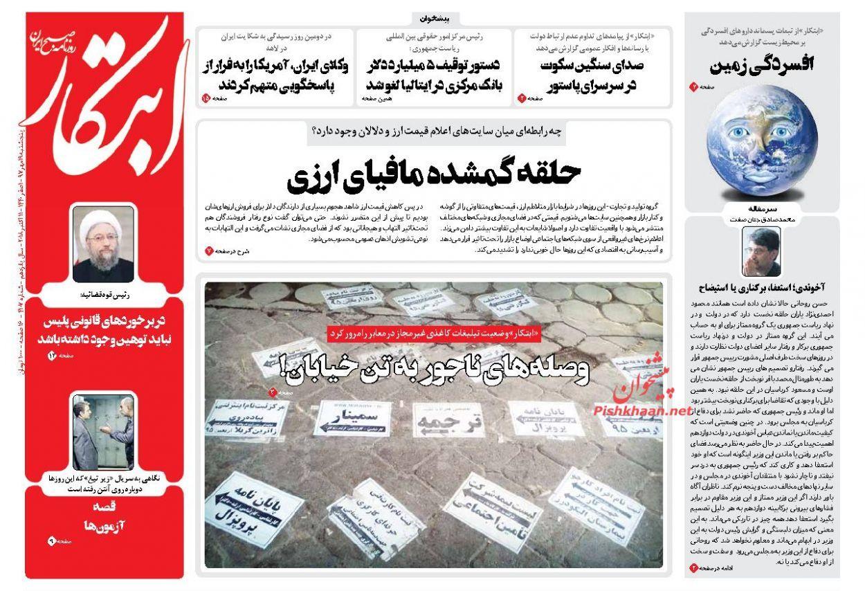 2717464 954 - صفحه نخست روزنامه های 19 مهر 97